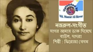 Sagor Amay Daak diyechhe : Nazrul-Sangeet : Firoza Begum
