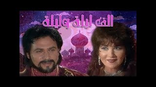 ألف ليلة وليلة 1991׀ محمد رياض – بوسي ׀ الحلقة 02 من 38