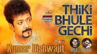 Thiki Bhule Gechi By Kumar Bishwajit || Bangla New Song 2018 ||  Protune
