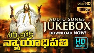 Sarvaloka Nyayadhipathi - Audio Songs || Jukebox || Telugu Christian Songs || Digital Gospel
