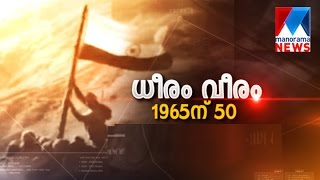 Might and Valour, 50 for 1965 | Manorama News