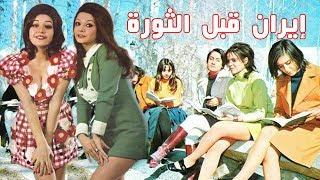 لن تصدق كيف كانت الحياة في ايران في عهد الشاه قبل الثورة