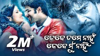 KEBE TUME NAHAN KEBE MUN NAHIN Odia Super Hit Full Film | Aditya, Raj, Sampurna | Sarthak Music