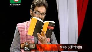 He shok Ami Ashok hobo by S Ali Sohel
