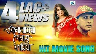 Valobashia Gelam Fasiya | Salman Shah | Moushomi | Ontore Ontore Movie Song 2017 | CD Vision