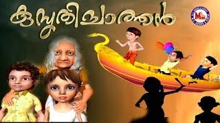 കുസൃതിച്ചാത്തന് | KUSRUTHICHATHAN | Full Length Animation Movie | Malayalam
