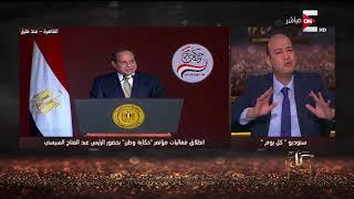 كل يوم - عمرو اديب: الإصلاح الإقتصادي عامل زى الشايب فى لعبة الكوتشينة