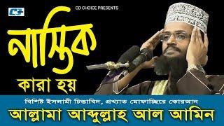 Nastic Kara Hoy | নাস্তিক কারা হয় | Abdullah Al Amin | Bangla  Waz 2018