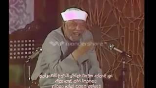 الشيخ الشعراوى يوضح:من النبى القريب فى وصفه من سيدنا رسول الله؟