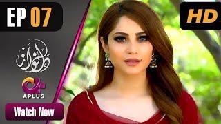 Drama | Dil Nawaz - Episode 7 | APlus ᴴᴰ Dramas | Neelam Muneer, Aijaz Aslam, Minal Khan