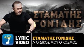 Σταμάτης Γονίδης - Ο Δικός Μου Ο Κόσμος  (Official Lyric Video HQ)