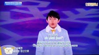 2018 평창동계올림픽 폐막식 ㅣ [ 오연준 OH YEON JOON -   올림픽 찬가  Olympic hymne ]