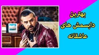 بهترین دابسمش های سریال عاشقانه   Asheghane