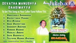 Dr.Rajkumar - Devatha Manushya Dasimayya | Devotional Audio Jukebox | V Manohar | Akash Audio
