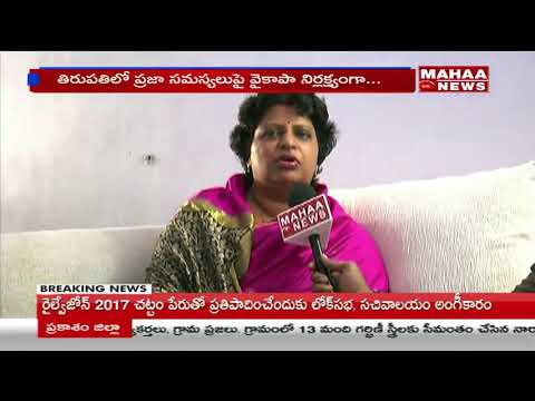 Xxx Mp4 Shock To Ys Jagan Face To Face With YCP Leader Mamatha Over Party Change Tirupati Mahaa News 3gp Sex
