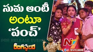 All These Guys are Suma Aunty Fans : Anchor Suma || Rangasthalam Pre Release Event