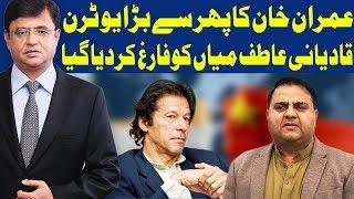 Dunya Kamran Khan Ke Sath | 7 September 2018 | Dunya News