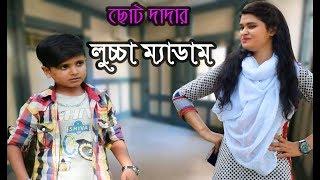 Soto Dadar Luccha Madam | New Bangla Funny Video | ছোট দাদার লুচ্চা ম্যাডাম । FK Music Comedy Video