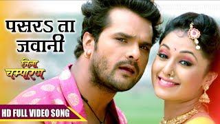 Khesari Lal Yadav का सबसे हिट गाना | Pasarata Taharo Jawani | Jila Champaran | Bhojpuri Song 2017