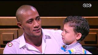 حصلت قبل كده | محمد رمضان يفاجىء طفل مريض تمنى رؤيته  بالحضور الى الاستديو