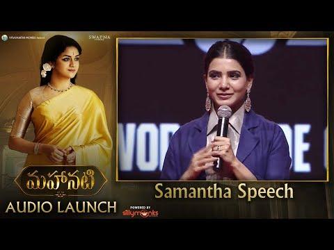 Xxx Mp4 Samantha Speech At Mahanati Audio Launch Keerthy Suresh Dulquer Salmaan Samantha 3gp Sex