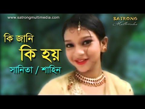 Ki Jani Ki Hoy Valobese । Bangla New Full Song । Release On - 2016 । Sanita । Shahin