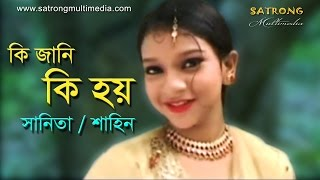Ki Jani Ki Hoy Valobese । Bangla New Full Song । Release On - 2016 । Sanita । Shahin