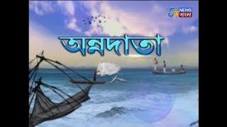 অন্নদাতা - Annadata - 25th July 2017 - ETV Bangla News