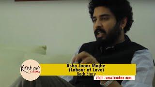 #KaahonCinema - Aditya Vikram Sengupta I Asha Jaoar Majhe (Labour of Love) I Making of the film