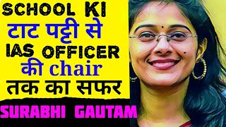 IAS , IES TOPPER SURABHI GAUTAM || Motivational for students | Biography | Inspirational story