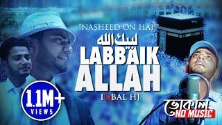 Iqbal Hossain Jibon | Labbaik Allah | Official Vocal Version - (NO MUSIC) | نشيدة لبيك اللهم لبيك