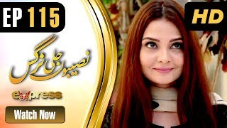 Drama  Naseebon Jali Nargis - Episode 115  Express Entertainment Dramas  Kiran Tabeer, Sabeha uploaded on 4 month(s) ago 1630 views