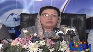 Firdous Ashiq Awan Press Conference | 23 July 2019