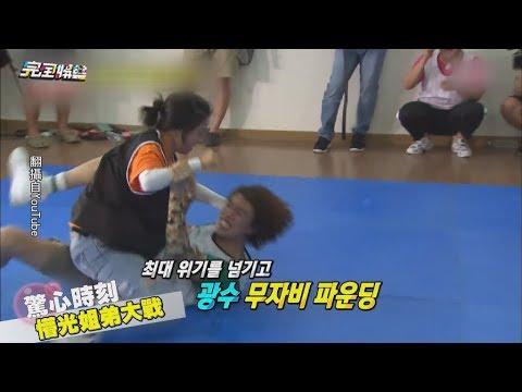 【超爆笑】懵光姐弟大戰合輯 宋智孝爆打李光洙