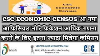 CSC Economic Census आ गया आफिसियल नोटिफिकेशन आर्थिक गणना करने के लिए इतना ज्यादा मिलेगा कमिसन
