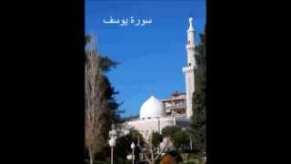 سورة يوسف - الشيخ ماهر شخاشيرو