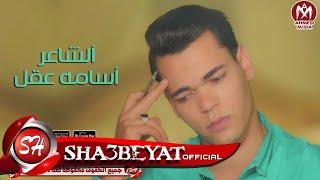 شاب مصرى يحل مشاكل مصر كلها فى اربع دقائق الشاعر اسامة عقل 2017 حصريا على شعبيات