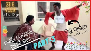 Sarathi Baba Funny Video Part - 3 ( Sarathi Baba Samohan Leela with Funny )