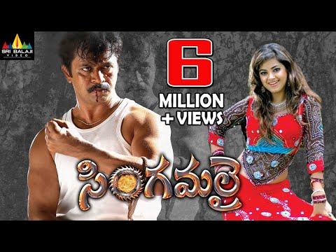 Singamalai Telugu Full Length Movie | Arjun, Meera Chopra | Sri Balaji Video