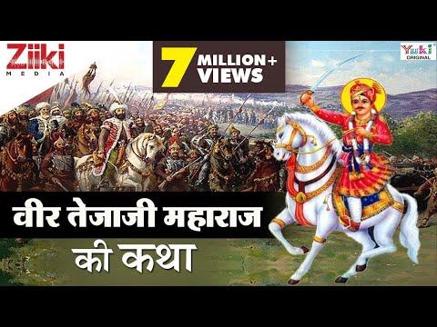 Xxx Mp4 Veer Tejaji Maharaj Ki Katha वीर तेजाजी महाराज की कथा Rajasthani Katha 3gp Sex