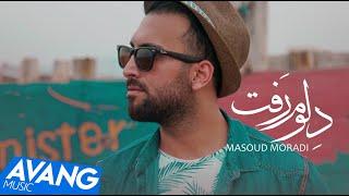 Masoud Moradi - Delom Raft OFFICIAL VIDEO | مسعود مرادی - دلوم رفت