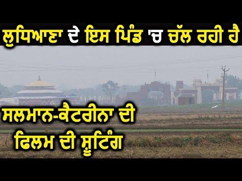 Xxx Mp4 Exclusive Ludhiana के इस Village में चल रही है Salman और Katrina की Film की Shooting 3gp Sex