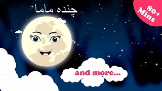 Chanda Mama and More | 80 Minutes + | چندہ ماما | Urdu Nursery Rhymes Collection