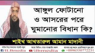 Angul Fotano & Asorer Por Ghumnaor Bidhan Ki?  Sheikh Akhtarul Aman Madani