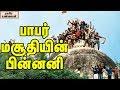 Download Video Download பாபர் மசூதியின் பின்னனி || Story Behind Babri Masjid 3GP MP4 FLV