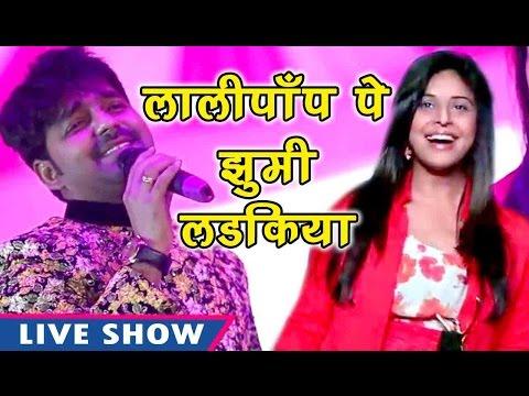 Xxx Mp4 लॉलीपॉप लागेलू पे झूमी दिल्ली की लड़किया Pawan Singh Live Stage Show Superhit Stage Show 2017 3gp Sex
