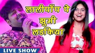 लॉलीपॉप लागेलू पे झूमी दिल्ली की लड़किया - Pawan Singh - Live Stage Show - Superhit Stage Show 2017