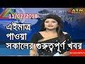 All Bangla TV Bangla Funny Video 11 January 2018 Bangladesh All Bangla