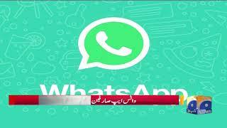 GEO PAKISTAN - Whats app Par Tasweer Ya Video Behjney Main Ab Ghalti Nahi Ho Gi!
