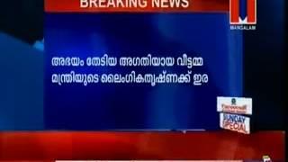 Minister kerala phone call leaked